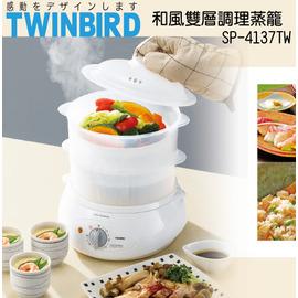 ◤贈100元7-11禮品卷◢日本 TWINBIRD 雙鳥牌 和風雙層調理 蒸籠 SP4137TW / SP-4137TW