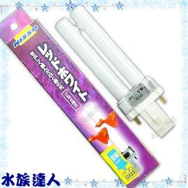 【水族達人】【PL燈管】NISSO《PL5W˙紅白燈管》超明亮!