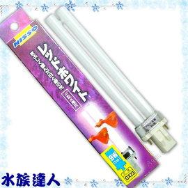 【水族達人】【PL燈管】NISSO《PL9W˙紅白燈管》超明亮!