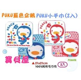 ~寶貝屋~藍色企鵝PUKU~小手巾2入P26608水 粉
