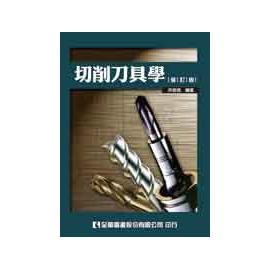 切削刀具學 修訂版