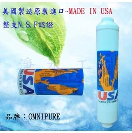 【淨水工廠】《免運費》《整支N.S.F.認證》MADE IN USA 美國製造原裝進口OMNIPURE..小T33後置顆粒活性炭濾心