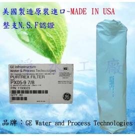 【淨水工廠】《免運費》《整支N.S.F.認證》MADE IN USA 美國製造原裝進口GE Water and Process Technologies 紙包1微米PP纖維濾芯