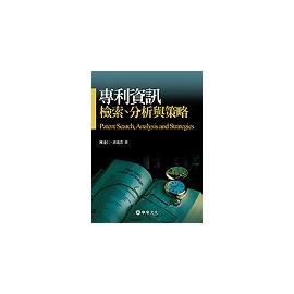 ^(教科書^)專利資訊檢索、分析與策略
