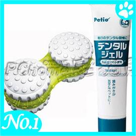~ PETIO.潔齒玩具滾輪型 牙膏25g~4053~讓狗狗自己刷牙的法寶懶主人、咬手狗