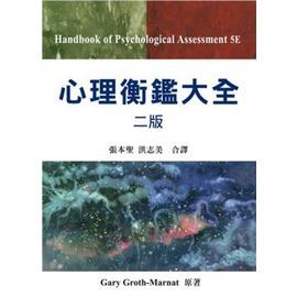 心理衡鑑大全 中文第二版 2012年  附學習光碟   Handbook of Psych