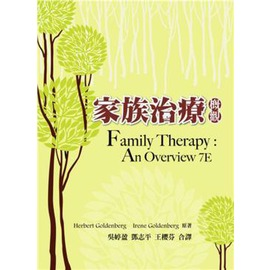 家族治療概觀 中文第一版 2012年 ^(Family Therapy 7 E^)