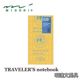 Midori Traveler s Notebook 補充 ~ 雙面膠