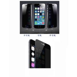 ~防窺鋼化玻璃膜 ~ 0.3mm 2.5D 9H硬度 防窺鋼化膜 防窺膜 Apple iP