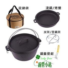 大林小草~【RV-IRON555】MAGIC 12寸特級三件套荷蘭鍋