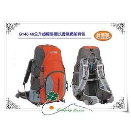 大林小草~【G146】犀牛RHINO 46公升超輕易調式透氣網架背包