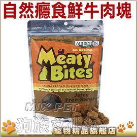 ~紐西蘭A DDICTION自然 癮食~1117無穀牛肉鮮肉塊~113g 4oz~左側全店