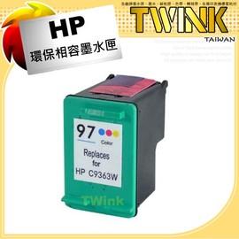HP C9363WA NO.97 彩色相容墨水匣 Deskjet 5740  6540