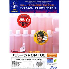 汽球廣告POP_1組2個