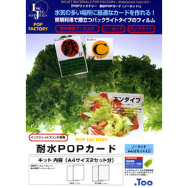 防水POP展示卡A4^(未裁剪^)_A4_2組