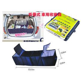 房車用後車廂多功能可摺疊收納箱/雜務箱/保冷保冰.旅行好用(藍色)【HH婦幼館】