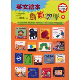 英文繪本創意教學手冊 (第二集)