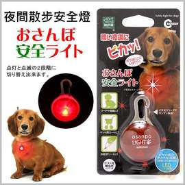 ~GOLD~ Marukan~犬用夜間散步安全燈~LED 項圈燈夜間散步的好幫手DC~46