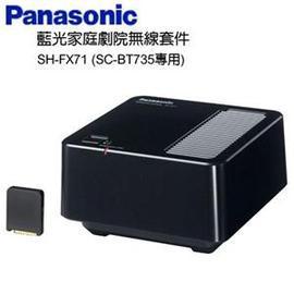Panasonic 國際牌藍光家庭劇院無線套件 SH-FX71 (SC-BT735專用)**免運費**