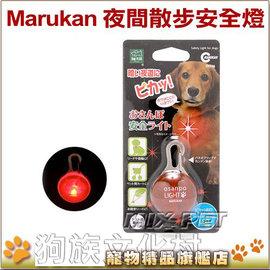 ~ Marukan~DC~46 犬用夜間散步安全燈~LED項圈燈夜間散步的好幫手~點首頁