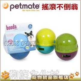 ~美國Petmate•booda~搖滾不倒翁~益智玩具,抗憂鬱,也可當作餵食器 顏色 出貨