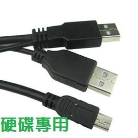 行動硬碟專用 mini usb公/轉/2個USB2.0公 傳輸線/資料線  (80CM) **硬碟標配**  [DMU-00016]