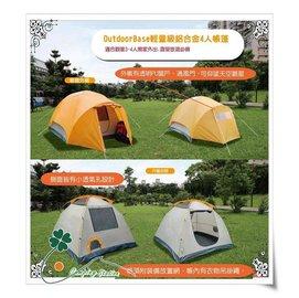 大林小草~缺貨【48137】OutdoorBase輕量級鋁合金4人帳篷_帳篷推薦款 露營帳蓬