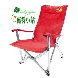 大林小草~【25049】OutdoorBase 楓紅 高原休閒椅、折疊椅、高背椅、摺疊椅、大川椅、巨川椅