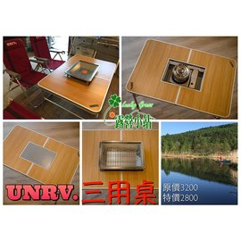 大林小草~【UR-T01】UNRV 鋁合金 摺疊桌 BBQ桌 烤肉桌