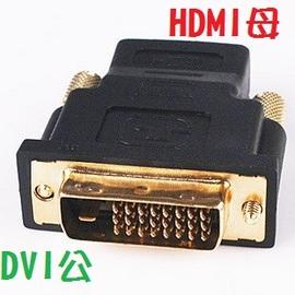 [鍍金] HDMI母-轉-DVI(24+1)公 電腦接電視  轉接頭