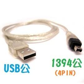 Nikon/Oylmpus/Pentax/Sanyo/SONY DC/數位相機/單眼/硬碟/光碟機 1394b(4p)轉usb 傳輸線/充電線