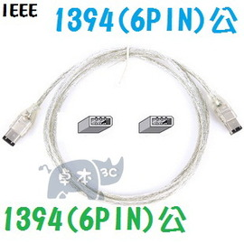 Nikon/Oylmpus/Pentax/Sanyo/SONY DC/數位相機/單眼/硬碟/光碟機 IEEE 1394a(6p)轉1394a(6pin)公 公轉公 傳輸線/充電線/資料線