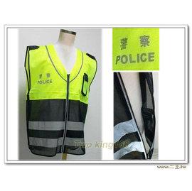 軍用品~~警察反光背心^(透氣網狀^)~警用反光背心