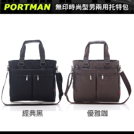 ~大包小包~88元加價購 短夾~PORTMAN~無印 型男兩用托特包 PM123686兩色