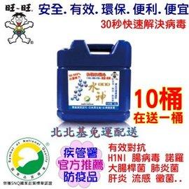 ~水神抗菌液十公升買十桶補充水^(加送一桶^)~限北北基區域~