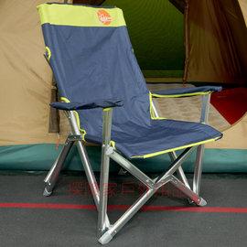 25087 OutdoorBase 藏青高原高背豪華休閒椅 鋁合金巨川椅 粗骨大川椅 白金椅
