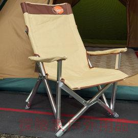 25094 OutdoorBase卡其高原高背豪華休閒椅 鋁合金巨川椅 粗骨大川椅 折疊椅