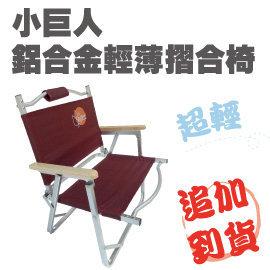 25063 OutdoorBase小巨人鋁合金輕薄折合椅(紅色)摺疊椅 折疊椅 非coleman