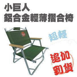 25070 OutdoorBase小巨人鋁合金輕薄折合椅(綠色)摺疊椅 導演椅 非coleman
