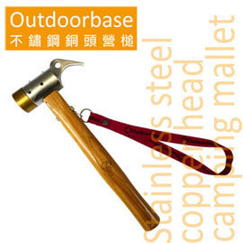 25933 OutdoorBase 鍛造強化銅頭營槌(黃銅)營釘槌 鐵鎚  (非SNOW PEAK)