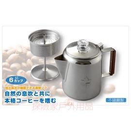 NO.81210300日本品牌LOGOS滴煮式不鏽鋼咖啡壺(六杯份)不銹鋼煮水壺 茶壺