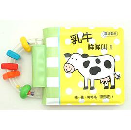 ^#^#Babys 手搖鈴洗澡書:乳牛哞哞叫!
