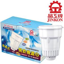 晶工牌濾心2入裝..JD-3623/JD-3652/JD-3677/JD-3688/JD-3802/JD-4202/JD-4203/JD-4205/JD-4208/JD-4209/JD-5301B/JD-5322B/JD-5231C