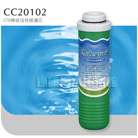 普德家電Buder原廠公司貨..APROS愛普司CTO碳棒活性碳濾芯..適用於第二道或第三道使用..規格CC20102