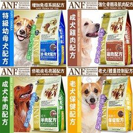美國愛恩富ANF特級~老犬保健雞肉~釀米小顆粒1.5公斤送雞肉棒