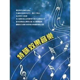 特殊效果音樂 CD 鳥鳴蟲聲雷鳴雨聲四季春之變奏曲古典新奏薩克斯風演奏木吉他演奏
