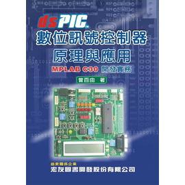 ~宏友圖書~H0011  訊號控制器原理與應用~MPLAB C30開發實務