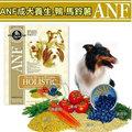 美國愛恩富ANF~成犬養生~鴨肉 馬鈴薯配方~1.5kg 送雞肉棒