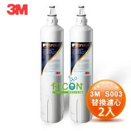 【綠康淨水】3M極淨便捷系列淨水器3ms003/S003/s-003/f003專用濾心 【特價再享免運費】