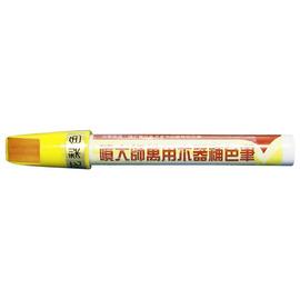 噴大師 萬用木器筆/補色筆★木製品染色、補色、刮傷、 掉色均適用